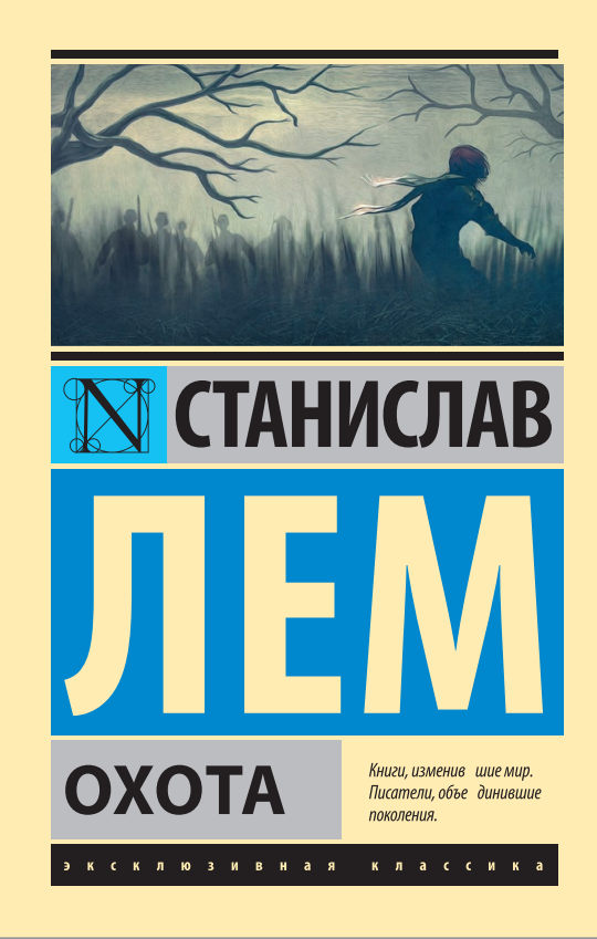 Hunt-AST-Russia-2021-front